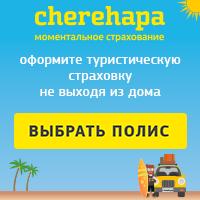 Cherehapa – онлайн-сервис по сравнению и продаже туристических страховок