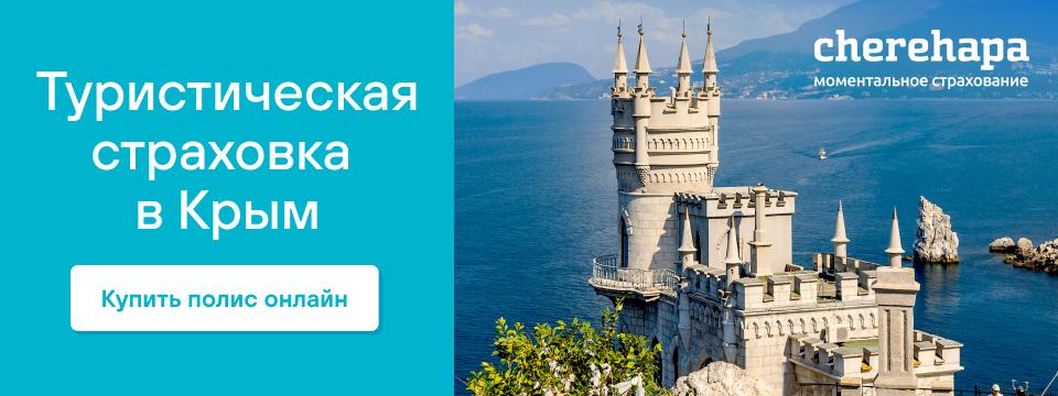 Cherehapa: туристическая страховка в Крым 460x680