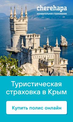 Cherehapa: туристическая страховка в Крым 240x400