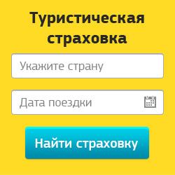 Моментальная туристическая страховка - 250*250