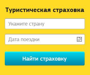 Международная туристическая страховка - 300*250