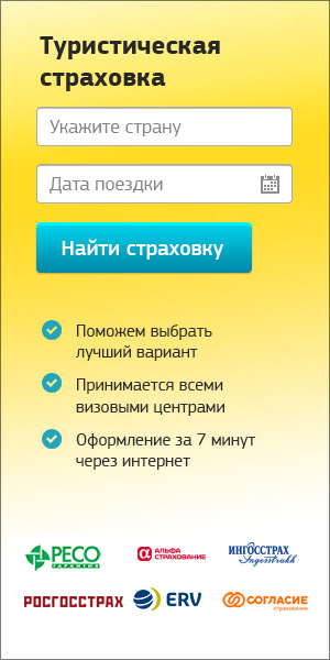 Туристическая страховка - 300*600