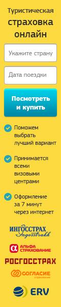 Туристическая страховка онлайн - 120*600