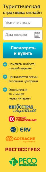 Туристическая страховка онлайн - 160*600