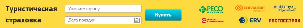 Туристическое страхование онлайн - 970*90
