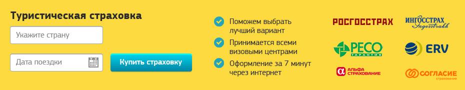 Страховки онлайн - 930*180