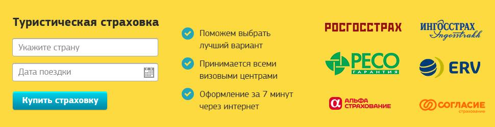 Страховки для туриста - 970*250